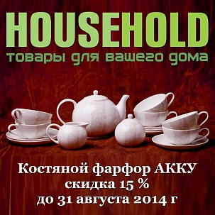Скидки в Household